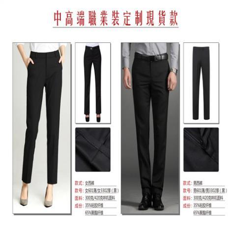 优质男女西裤