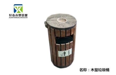 木塑垃圾桶