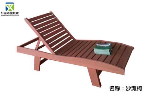 木塑沙滩椅
