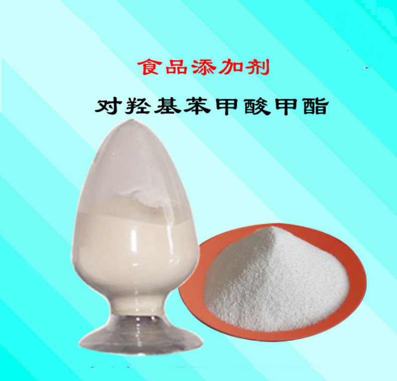 对羟基苯甲酸甲酯钠盐
