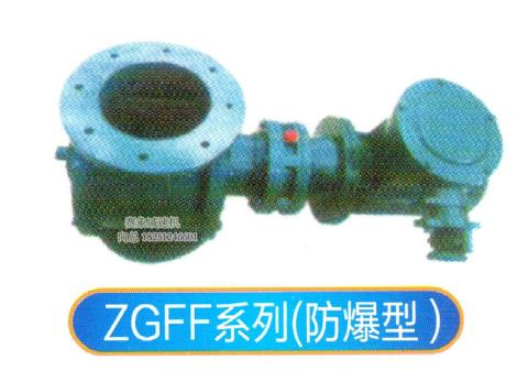 ZGFF系列(防爆型)关风机供货商