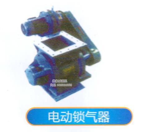 电动锁气器