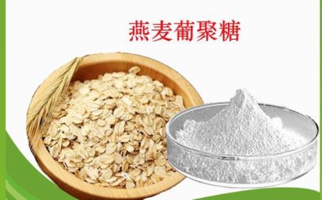燕麦葡聚糖