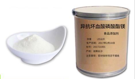 异抗坏血酸磷酸酯镁