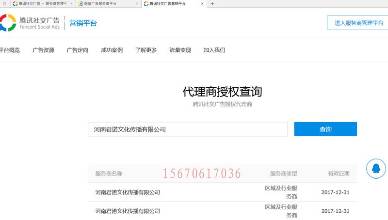 河南鶴訊廣告微信朋友圈廣告頭條抖音廣告