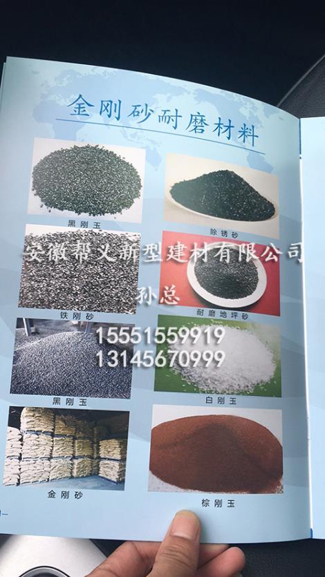 金刚砂耐磨材料施工
