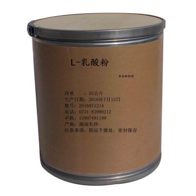 L-乳酸粉