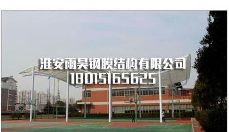 学校膜结构景观