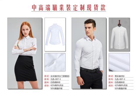白衬衣职业装定制