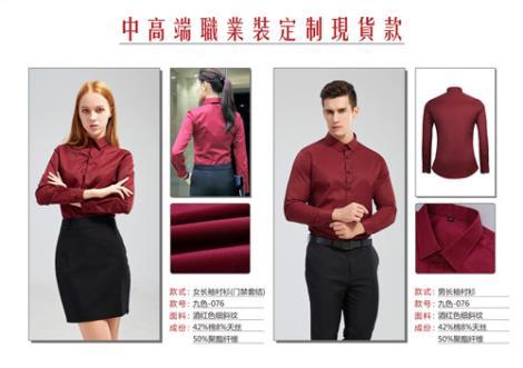 春季衬衫长袖修身