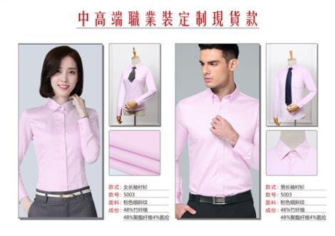 粉色长袖职业衬衫