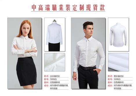 商务正装修身白色职业衬衫