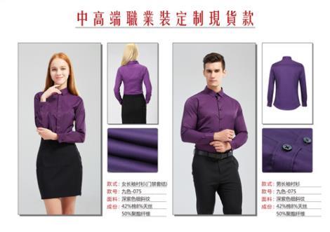 深色职业衬衫