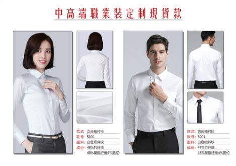 职业白衬衫价格