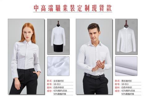 职业衬衣女装价格
