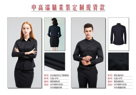 职业装衬衫女装