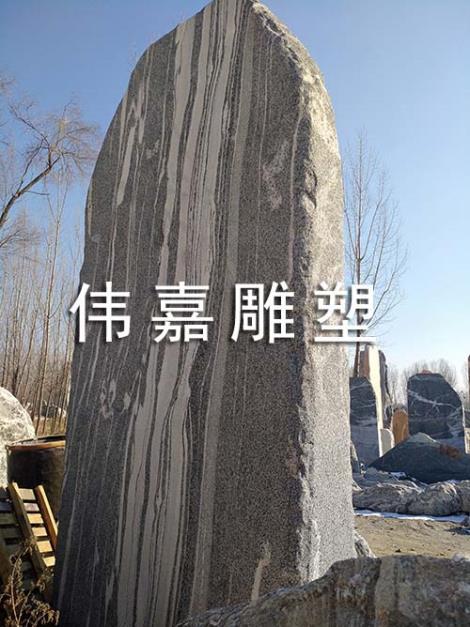 天然风景石