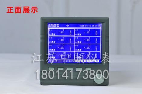 蓝屏无纸记录仪ZSY-R4000