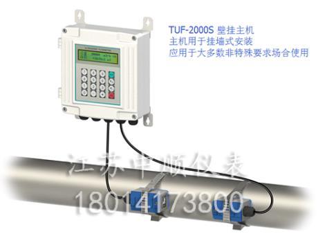 超声波流量计ZSY-220S