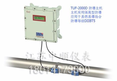 超声波流量计ZSY-220H