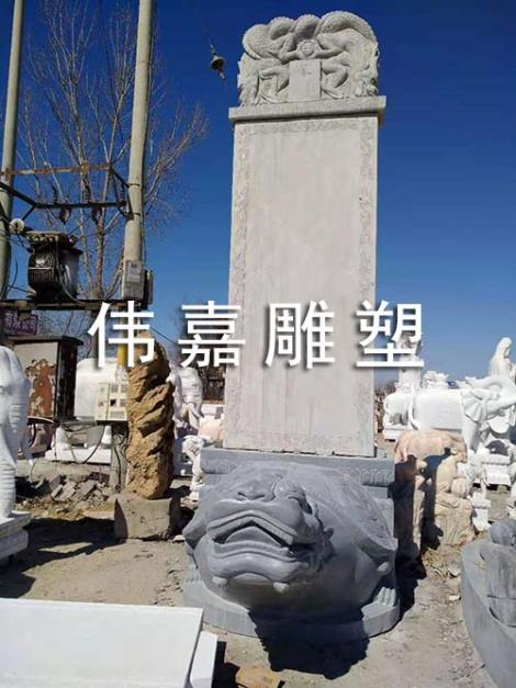 石雕水泥碑