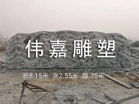 风景石生产商