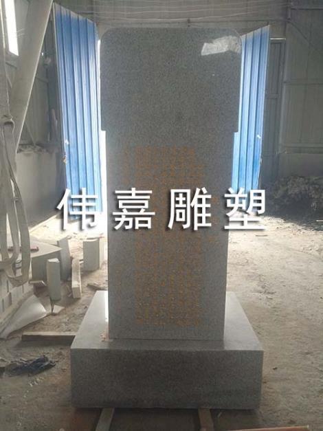 石雕墓碑生产商