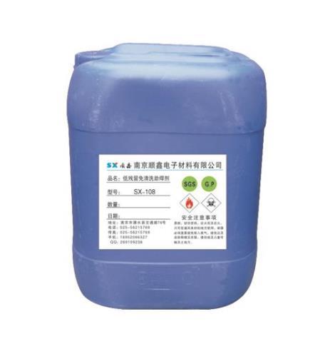 低残留免清洗助焊剂