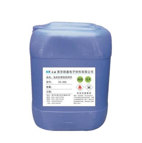 免洗松香型助焊剂