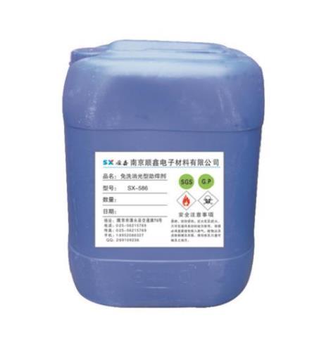 免洗消光型助焊剂