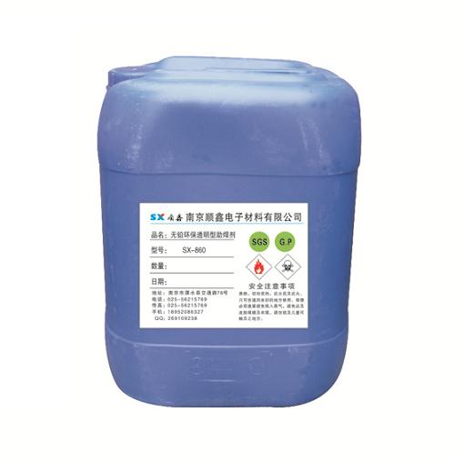 无铅环保透明型助焊剂