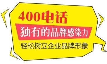 上海办理400电话