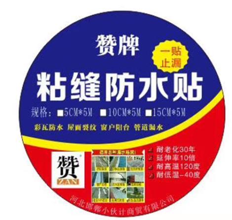 丁基防水胶带补漏贴生产厂家