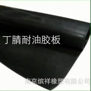 丁腈耐油膠板
