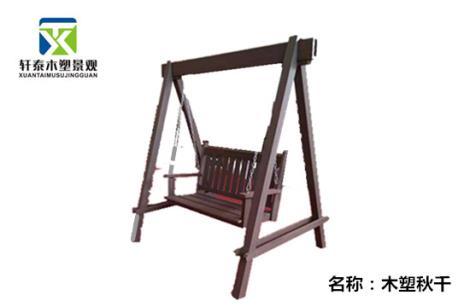 木塑吊椅定制