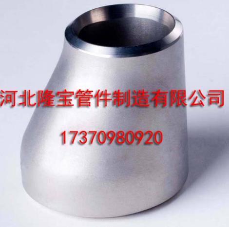 电标异径管标准
