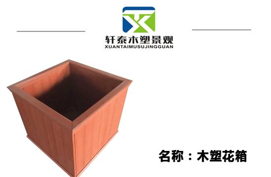 木塑花箱直销