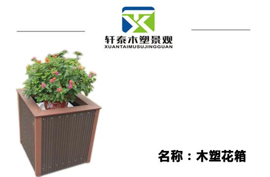 木塑花箱加工