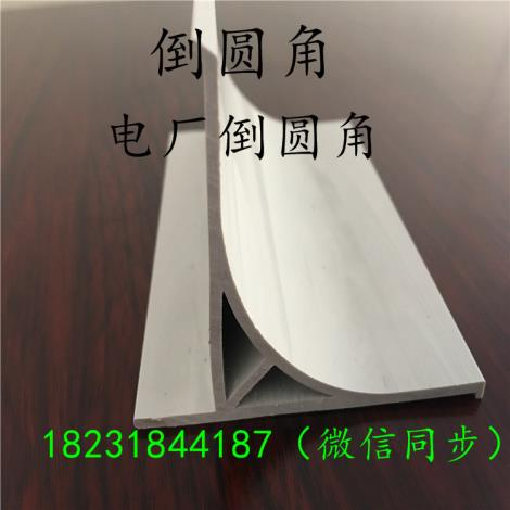 3公分pvc倒圓角廠家熱銷安平格華可定制