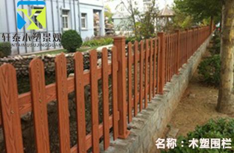 木塑围栏加工