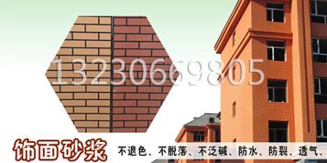 墙体矿物基饰面砂浆
