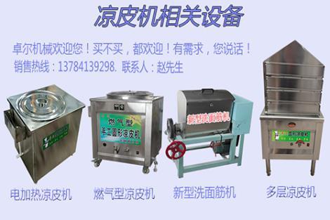 电加热凉皮机生产厂家