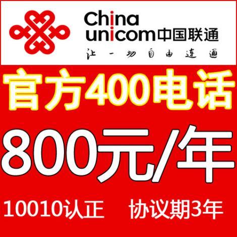 400电话优惠套餐小微企业800元一年