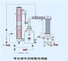草甘膦专用浓缩器