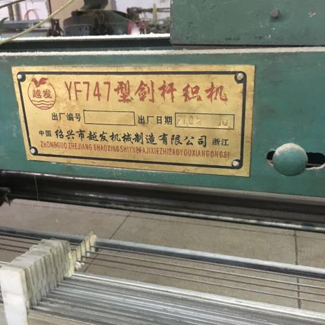 浙江越發劍桿織機