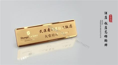 濟南酒店胸牌 飯店服務員工號牌制作