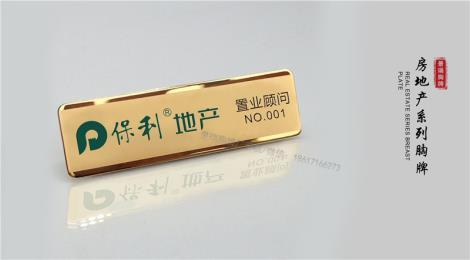 濟南工號牌定做廠家 濟南徽章制作物業胸牌