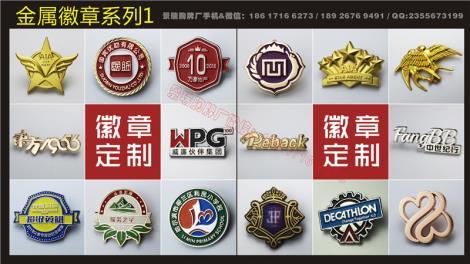 濟南公司徽章,胸牌制作,濟南珠寶胸牌廠家