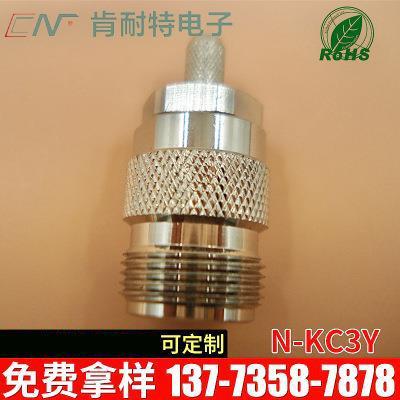 射频连接器N-KC3Y