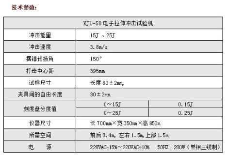 XJL-50拉伸沖擊試驗機加工廠家